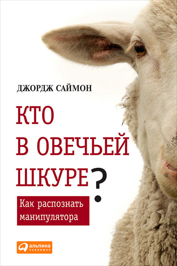 Кто в овечьей шкуре? Как распознать манипулятора